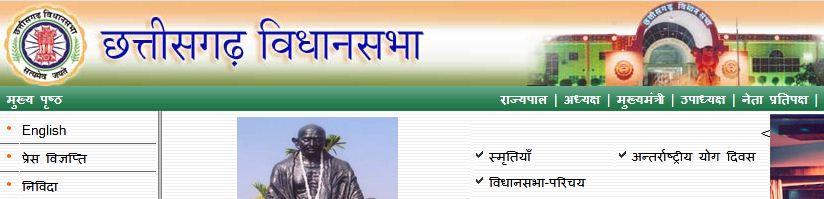 Chhattisgarh Vidhan Sabha Recruitment 2020